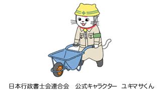 日本行政書士会連合会 公式キャラクター ユキマサくん